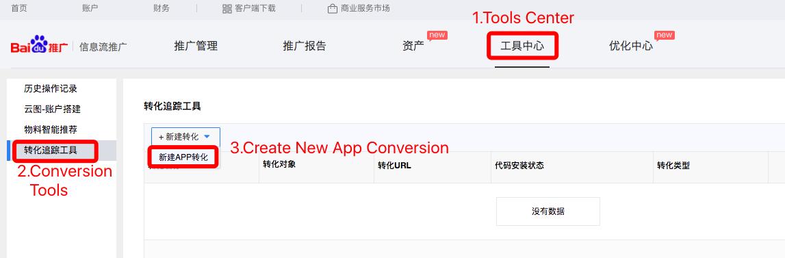 Baidu Native Ads campaign configuration – Help Center