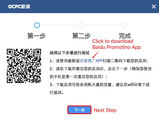 Baidu_NA_8.png