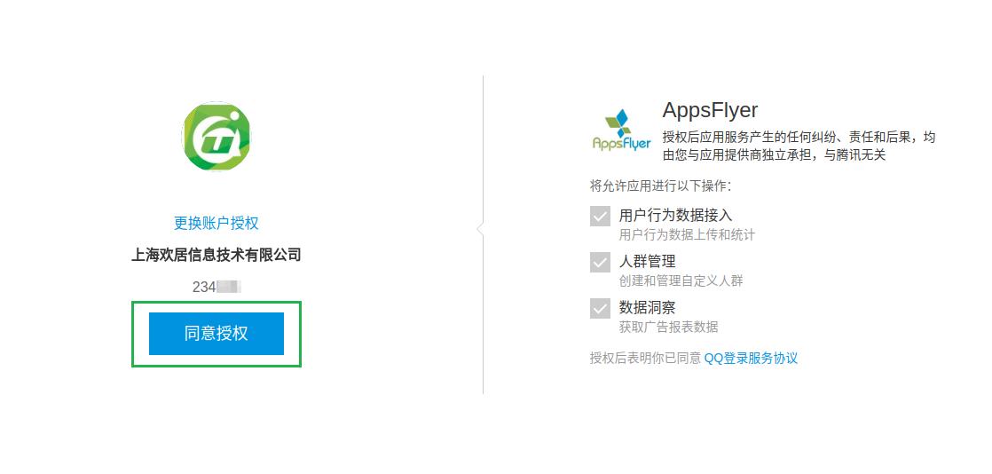 Tencent Ads campaign configuration – Help Center