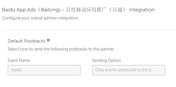 baidu-baitong-default-postback.png