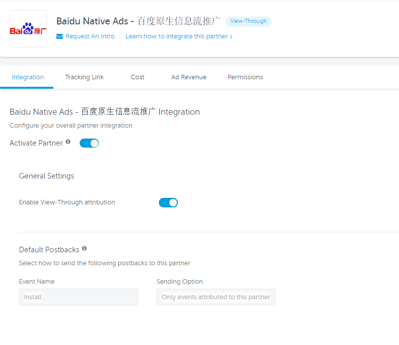 baidu_native_ads_integration_tab.png