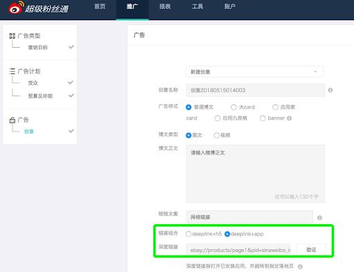 sina-weibo-retargeting-deeplink.png