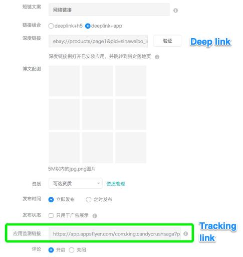 sina-weibo-retargeting-links.png