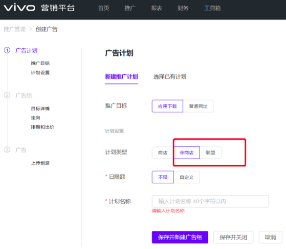 vivo_ads_dashboard.png